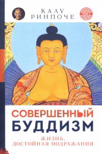 """Совершенный буддизм. Жизнь, достойная подражания. Серия """"Устные наставления"""", Том I (твердый переплет)."""