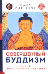 """Совершенный буддизм. Жизнь, достойная подражания. Серия """"Устные наставления"""". Том I (мягкий переплет)."""