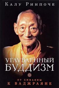 Углубленный буддизм. От Хинаяны к Ваджраяне (мягкий переплет).