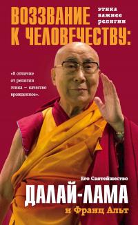 Воззвание Далай-ламы к человечеству.