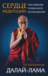 Сердце медитации (мягкий переплет).