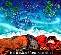 "Аудиокнига ""Мой сын Далай Лама. Рассказ матери"" (MP3 CD)."