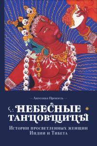 Небесные танцовщицы. Истории просветленных женщин Индии и Тибета (твердый переплет).