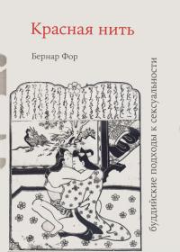 Красная нить (буддийские подходы к сексуальности).