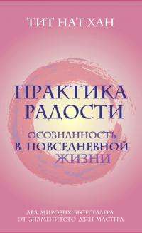 Практика радости. Осознанность в повседневной жизни (комплект из двух книг).