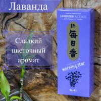 Благовоние Lavender (Лаванда), 200 палочек по 12 см.