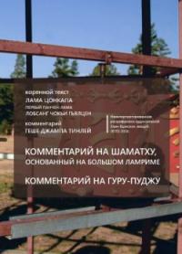 Улан-Удэнские лекции. Лето 2016 года.