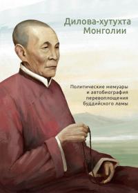 Дилова-хутухта Монголии.