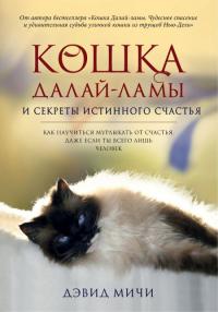 Кошка Далай-Ламы и секреты истинного счастья.