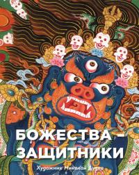 """Набор открыток """"Божества-защитники"""" (11,4 х 14,7 см)."""