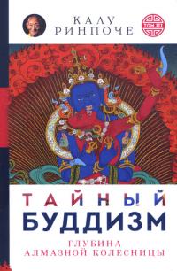 Тайный буддизм. Глубина Алмазной колесницы. Том III (твердый переплет).