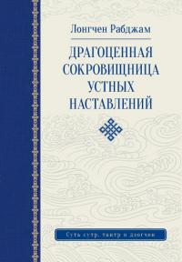 Купить книгу Драгоценная сокровищница устных наставлений Лонгчен Рабджам в интернет-магазине Dharma.ru
