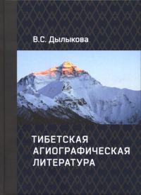Тибетская агиографическая литература.