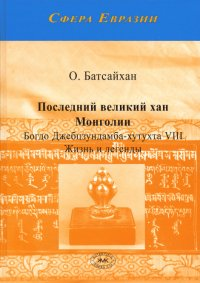 Последний великий хан Монголии Богдо Джебцзундамба-хутухта VIII.