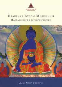 Практика Будды Медицины.