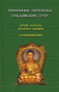 Избранные переводы буддийских сутр. Сутра Лотоса Благого учения. Лалитавистара.
