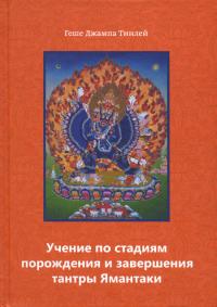 Учение по стадиям порождения и завершения тантры Ямантаки.