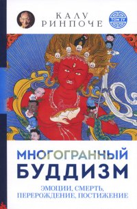 Многогранный буддизм. Эмоции, смерть, перерождение, постижение. Том IV (мягкий переплет).