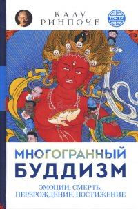 Многогранный буддизм. Эмоции, смерть, перерождение, постижение. Том IV  (твердый переплет).
