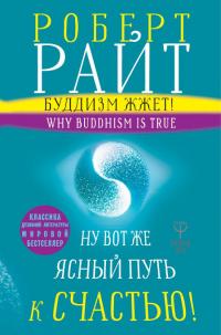 Буддизм жжет! Ну вот же ясный путь к счастью! Нейропсихология медитации и просветления.