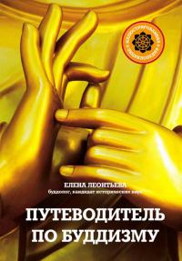 Путеводитель по буддизму.