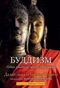 Буддизм. Один учитель, много традиций.