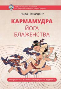 Кармамудра: йога блаженства.