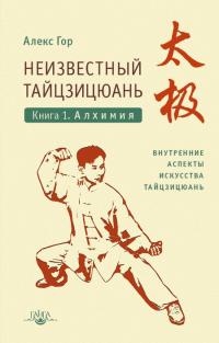 Неизвестный тайцзицюань. Книга I. Алхимия.