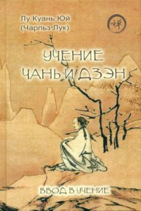 Учение чань и дзэн. Ввод в учение.