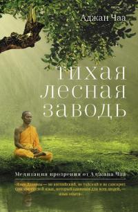 Купить книгу Тихая лесная заводь. Медитация прозрения от Аджана Чаа Аджан Чаа в интернет-магазине Dharma.ru