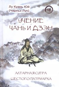 Учение чань и дзэн. Алтарная сутра.