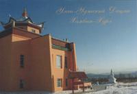 Купить Магнит Улан-Удэнский дацан Хамбын Хурэ (№3) (5 x 7,5 см) в интернет-магазине Dharma.ru