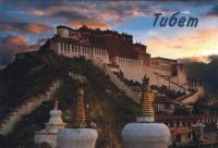 """Магнит """"Тибет"""" (№7) (5 x 7,5 см)."""
