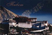 """Магнит """"Тибет"""" (№8) (5 x 7,5 см)."""