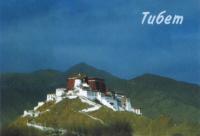 """Магнит """"Тибет"""" (№12) (5 x 7,5 см)."""