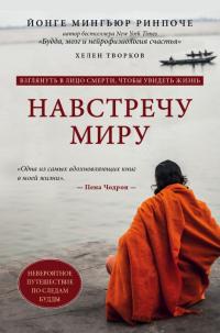 Купить книгу Навстречу миру Йонге Мингьюр Ринпоче в интернет-магазине Dharma.ru