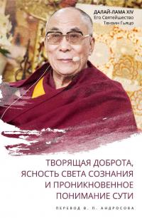 Творящая доброта, ясность света сознания и проникновенное понимание сути.