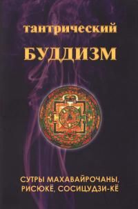 Тантрический буддизм. Книга 4.
