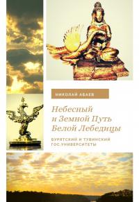 Небесный и Земной путь Белой Лебедицы.