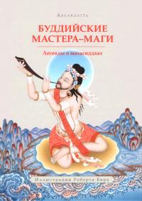 Буддийские Мастера-Маги.