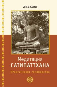 Медитация сатипаттхана.