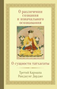 О различении сознания и изначального осознавания. О сущности татхагаты.