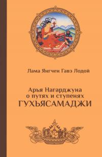 Арья Нагарджуна о путях и ступенях Гухьясамаджи (2019).