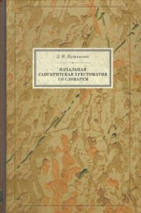 Начальная санскритская хрестоматия со словарем и кратким обзором фонетики и морфологии санскритского языка.