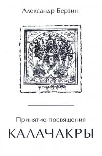 """Электронная книга """"Принятие посвящения Калачакры""""."""