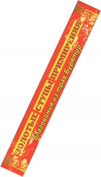 Купить Конусное благовоние Золотые ступы примирения, 13 конусов по 2 см в интернет-магазине Dharma.ru
