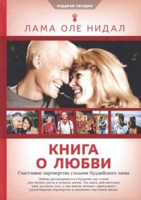 Книга о любви.