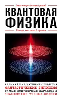 Квантовая физика.