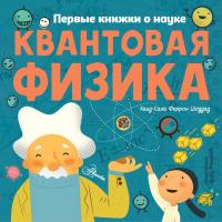 Купить книгу Квантовая физика Шеддад Каид-Сала Феррон в интернет-магазине Dharma.ru