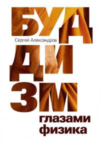 "Электронная книга ""Буддизм глазами физика""."
